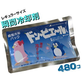 アサヒ企画 瞬間冷却保冷剤ドン・ピエール 大量パックレギュラーサイズ 180×110mm480個熱中症対策 打ち身の治療 アイシングに