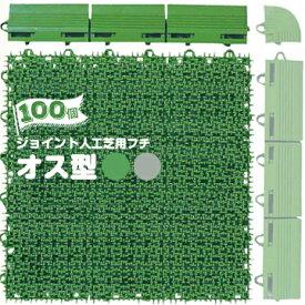 ワタナベ工業製 人工芝システムターフ専用 フチオス型 100個幅50mm×長さ300mグリーン / グレー