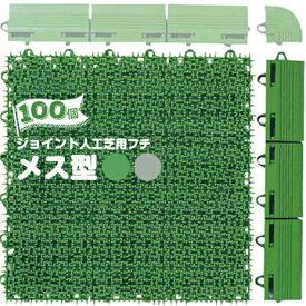 ワタナベ工業製 人工芝システムターフ専用 フチメス型 100個幅50mm×長さ300mグリーン / グレー