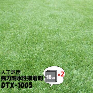 人工芝用強力耐水性接着剤DTX-10052缶ダイヤテックス ダイアテックス diatex