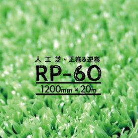 人工芝 RP-60芝丈6mm 正巻き 逆巻き120cm×20m人芝ロール