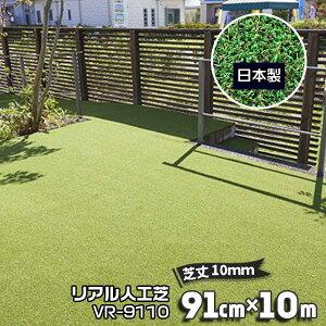 人工芝 91cm×10m 芝丈10mmVR-9110芝生マット 人工芝ロール リアル人工芝 日本製 国産 庭 ガーデン