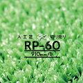 【ポイントUP祭】人工芝RP-60芝丈6mm切り売り量り売り91cm幅