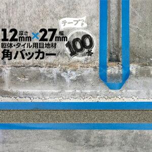 躯体目地 タイル目地用 建築目地用 角バッカーテープ付き12mm厚×27mm巾×1000mm100本テープ面:27mm側バックアップ材 Pフォーム シーリング高島 コーキング 建築 カクバッカー