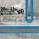躯体目地 タイル目地用 建築目地用 角バッカーテープ付き20mm厚×11mm巾×1000mm100本テープ面:11mm側バックアップ材…