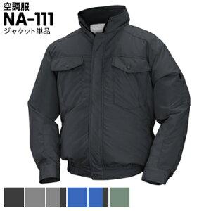 NSP Nクール エヌエスピーNA-111 空調服服単品涼しく感じるチタン加工 前ポケット2つ