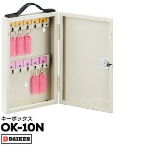 ダイケン キーボックス OK-10N1個付属名札数:10コ幅205×高さ315×奥行60mm店舗の鍵や不動産管理のキー管理学校の教室の鍵の管理などに