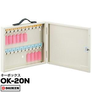 ダイケン キーボックス OK-20N1個付属名札数:20コ幅355×高さ315×奥行60mm店舗の鍵や不動産管理のキー管理学校の教室の鍵の管理などに