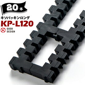 Joto ジョートー 城東 キソパッキンロングKP-L120120×911対応土台寸法 404/204/406/206/105角/120角/135角/20本防鼠材不要 全周敷き込みタイプ カットして長さ調節ができる426-0122