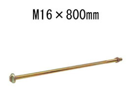 タナカ オメガアンカーボルトM16 M16×800mm 441-5480 10本 基礎 内装 構造金物 土台
