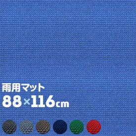 クリーンテックス Kleen-Tex ウォーターホースT雨の日用マット キッチンマット バスマット 水回り用マット88×116cm 1枚ブルー/レッド/ネイビーブルー/ダークグレー/ブラウン/グリーン/ライトグレー