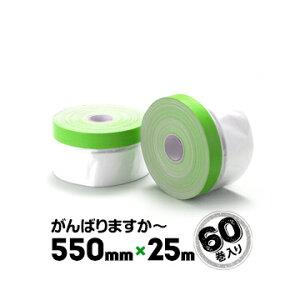 がんばりますか〜 コロナ 《布テープ色:緑》 550mm×25m(60巻入)窓 テープ 内装工事 壁面 ペンキ 塗装用品 マスキング シート 布ガムマスカー