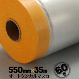 オートタンカル マスカー550mm×35m60巻車輌塗装 ゴースト防止 和紙テープ付 コロナ放電処理済み