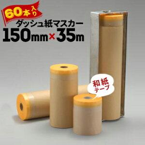 ダッシュ紙マスカー 和紙マスキングテープ付き150mm×35m60本和紙テープ ダッシュ紙 マスカー クラフト紙