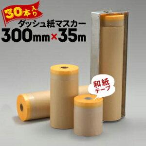 ダッシュ紙マスカー 和紙マスキングテープ付き300mm×35m30本和紙テープ ダッシュ紙 マスカー クラフト紙
