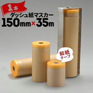 ダッシュ紙マスカー 和紙マスキングテープ付き150mm×35m1本和紙テープ ダッシュ紙 マスカー クラフト紙