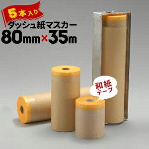 ダッシュ紙マスカー 和紙マスキングテープ付き80mm×35m5本和紙テープ ダッシュ紙 マスカー クラフト紙