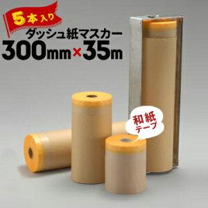 ダッシュ紙マスカー 和紙マスキングテープ付き300mm×35m5本和紙テープ ダッシュ紙 マスカー クラフト紙