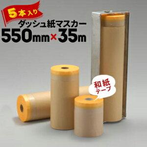 ダッシュ紙マスカー 和紙マスキングテープ付き550mm×35m5本和紙テープ ダッシュ紙 マスカー クラフト紙