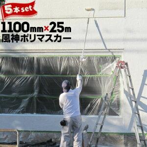 風神ポリマスカー 粗面用1100mm×25m粗面養生用マスキングテープ付き5本