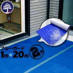 エムエフ MF ブルーガード厚さ 3mm1000mm×20m2本養生シート リフォーム養生 床養生材