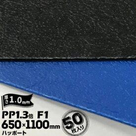 三井化学東セロ ハッポート PP1.3倍発泡シート F1 皮絞 【コロナ処理なし】厚さ1mm650mm×1100mmアオ/クロ 50枚青ベニ 青ベニヤ
