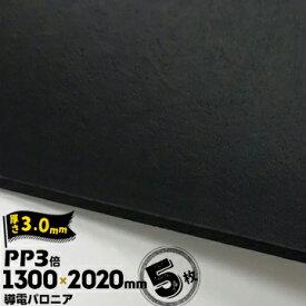 三井化学東セロ 導電パロニア厚さ3mm1300mm×2020mmクロ5枚
