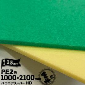 三井化学東セロ パロニア スーパーHD PE2倍 発泡シート厚さ15mm1000mm×2100mmキイロ/ミドリ