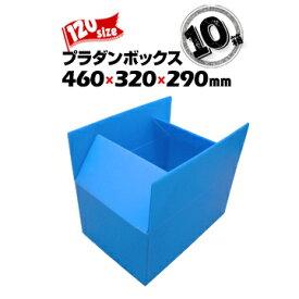 プラダンボックス A式 ミカン箱仕様120サイズ460mm×320mm×高さ290mm10箱通い箱として ダンボール箱の代わりに 軽量 プラスチック段ボール素材