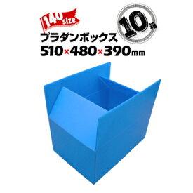 プラダンボックス A式 ミカン箱仕様140サイズ510mm×480mm×高さ390mm10箱通い箱として ダンボール箱の代わりに 軽量 プラスチック段ボール素材
