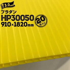 住化プラステック サンプライ HP30050 20枚厚み3.0mm910mm×1820mmイエロープラベニ プラダン プラベニヤ 中空構造 段ボールプラダン 養生材 床養生 壁養生