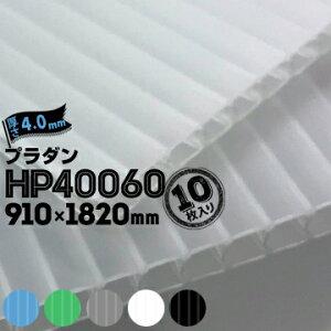【宛先法人名限定商品】住化プラステック サンプライ HP40060 10枚厚み4.0mm910mm×1820mmナチュラル/ライトブルー/ライトグリーン/グレー/ホワイト/ブラックプラベニ プラダン プラベニヤ 中空構