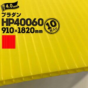 【宛先法人名限定商品】住化プラステック サンプライ HP40060 10枚厚み4.0mm910mm×1820mmイエロー/レッドプラベニ プラダン プラベニヤ 中空構造 段ボールプラダン 養生材 床養生 壁養生