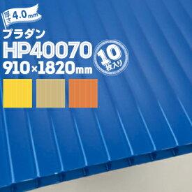住化プラステック サンプライ HP40070 10枚厚み4.0mm910mm×1820mmイエロー/ダークブルー/オレンジ/ベージュプラベニ プラダン プラベニヤ 中空構造 段ボールプラダン 養生材 床養生 壁養生