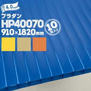 【宛先法人名限定商品】住化プラステック サンプライ HP40070 10枚厚み4.0mm910mm×1820mmイエロー/ダークブルー/オレンジ/ベージュプラベニ プラダン プラベニヤ 中空構造 段ボールプラダン 養生
