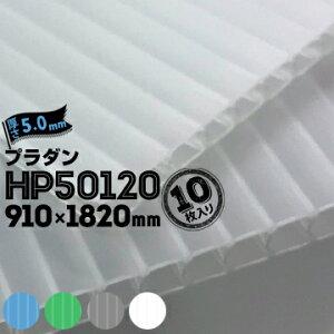 【宛先法人名限定商品】住化プラステック サンプライ HP50120 10枚厚み5.0mm910mm×1820mmナチュラル/ライトブルー/ライトグリーン/グレー/ホワイトプラベニ プラダン プラベニヤ 中空構造 段ボー