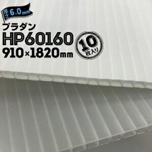 【宛先法人名限定商品】住化プラステック サンプライ HP60160 10枚厚み6.0mm910mm×1820mmナチュラル/ホワイトプラベニ プラダン プラベニヤ 中空構造 段ボールプラダン 養生材 床養生 壁養生