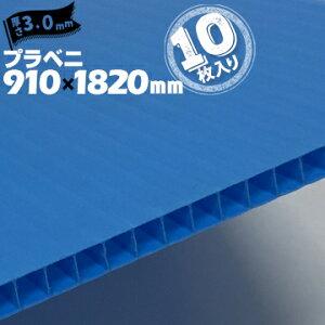 【宛先法人名限定商品】プラベニ (R) ブルー 青厚み 3mm910mm×1820mm10枚プラダン プラベニヤ プラスチック段ボール ダンボール 床養生 プラベニア 窓 防寒対策