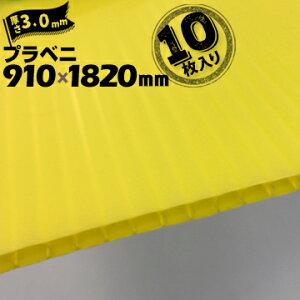 【宛先法人名限定商品】プラベニ (R) イエロー 黄厚み 3mm910mm×1820mm10枚プラダン プラベニヤ プラスチック段ボール ダンボール 床養生 プラベニア 窓 防寒対策