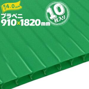 【宛先法人名限定商品】プラベニ (R) グリーン 緑厚み 4mm910mm×1820mm10枚プラダン プラベニヤ プラスチック段ボール ダンボール 床養生 プラベニア 窓 防寒対策