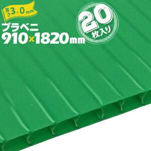 【宛先法人名限定商品】プラベニ (R) グリーン 緑厚み 3mm910mm×1820mm20枚プラダン プラベニヤ プラスチック段ボール ダンボール 床養生 プラベニア 窓 防寒対策