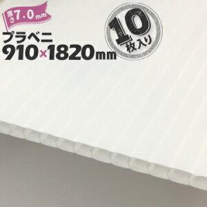 【宛先法人名限定商品】プラベニ (R) ホワイト 白厚み 7mm910mm×1820mm10枚プラダン プラベニヤ プラスチック段ボール ダンボール 床養生 プラベニア 窓 防寒対策