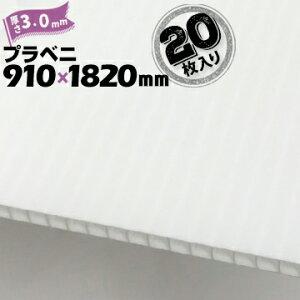 【宛先法人名限定商品】プラベニ (R) ホワイト 白厚み 3mm910mm×1820mm20枚プラダン プラベニヤ プラスチック段ボール ダンボール 床養生 プラベニア 窓 防寒対策