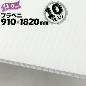 【宛先法人名限定商品】プラベニ (R) ホワイト 白厚み 3mm910mm×1820mm10枚プラダン プラベニヤ プラスチック段ボール ダンボール 床養生 プラベニア 窓 防寒対策