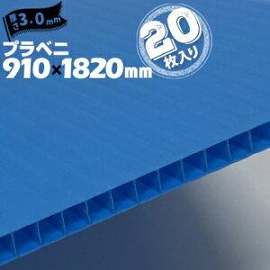 【宛先法人名限定商品】プラベニ (R) ブルー 青厚み 3mm910mm×1820mm20枚プラダン プラベニヤ プラスチック段ボール ダンボール 床養生 プラベニア 窓 防寒対策