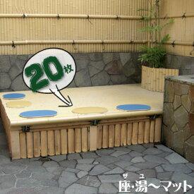 みずわ工業 座・湯〜マット 20枚サウナ マット 尻敷き お風呂 座湯 シート 座湯 マット