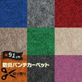 リックパンチ 防炎パンチカーペット切り売り 量り売り91cm巾展示会のブースや床養生にもニードルパンチカーペット