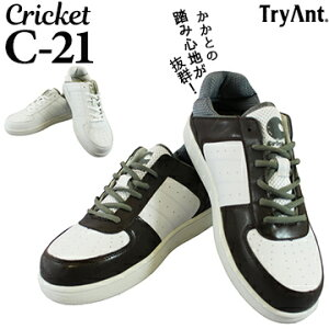 TryAnt 作業靴 C-21 Cricket クリケット トライアント 安全靴