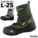 TryAnt 作業用ブーツ 作業靴L-25 LightStrider ライドストライダー トライアント 安全靴