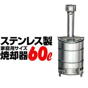 SANWA ステンレス焼却器60Lサンワドラム缶 屋外 軽量ドラム缶 屋外 軽量家庭用 焼却炉 家庭ごみ 落ち葉 木材の焼却に